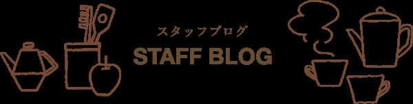 プレースホーム スタッフブログ