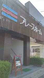 福岡小郡店1周年!