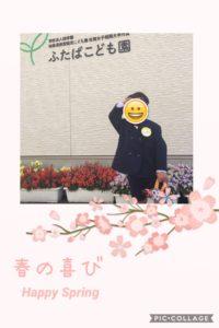 新学期 おめでとう!!