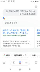グーグルアシスタント