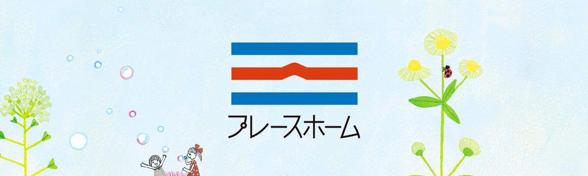佐賀・福岡で戸建てや注文住宅をお考えなら|株式会社プレースホーム|ナチュールPLUS